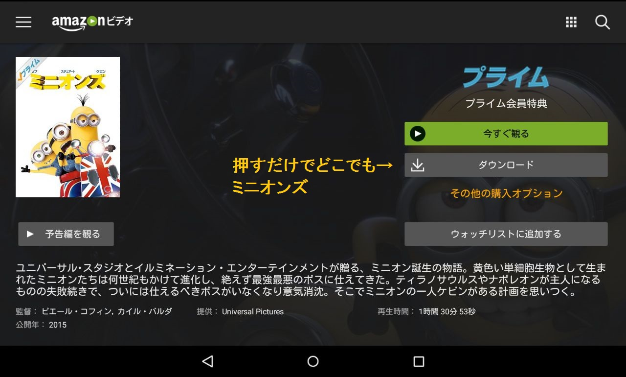 AMAZONプライムビデオはダウンロード再生が可能