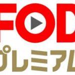 FODプレミアム&アニメ見放題で見れるアニメコンテンツ一覧