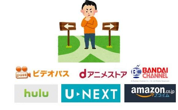アニメ 定額動画配信サイトを比較
