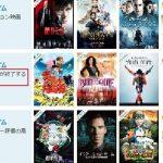 Amazonプライムビデオでもうすぐ見放題期間が終了するTV番組・映画を確認する方法