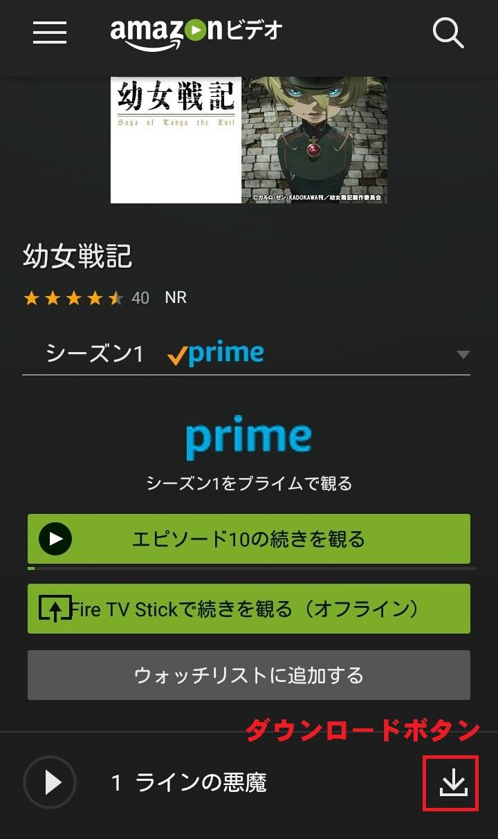 amazonプライム。ダウンロードボタンを押すだけで動画データをダウンロードできます。