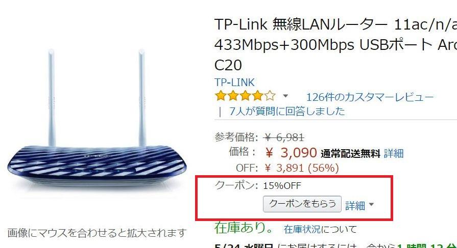 TP-Linkの無線LANルーター Archer C20 たまにあるクーポン