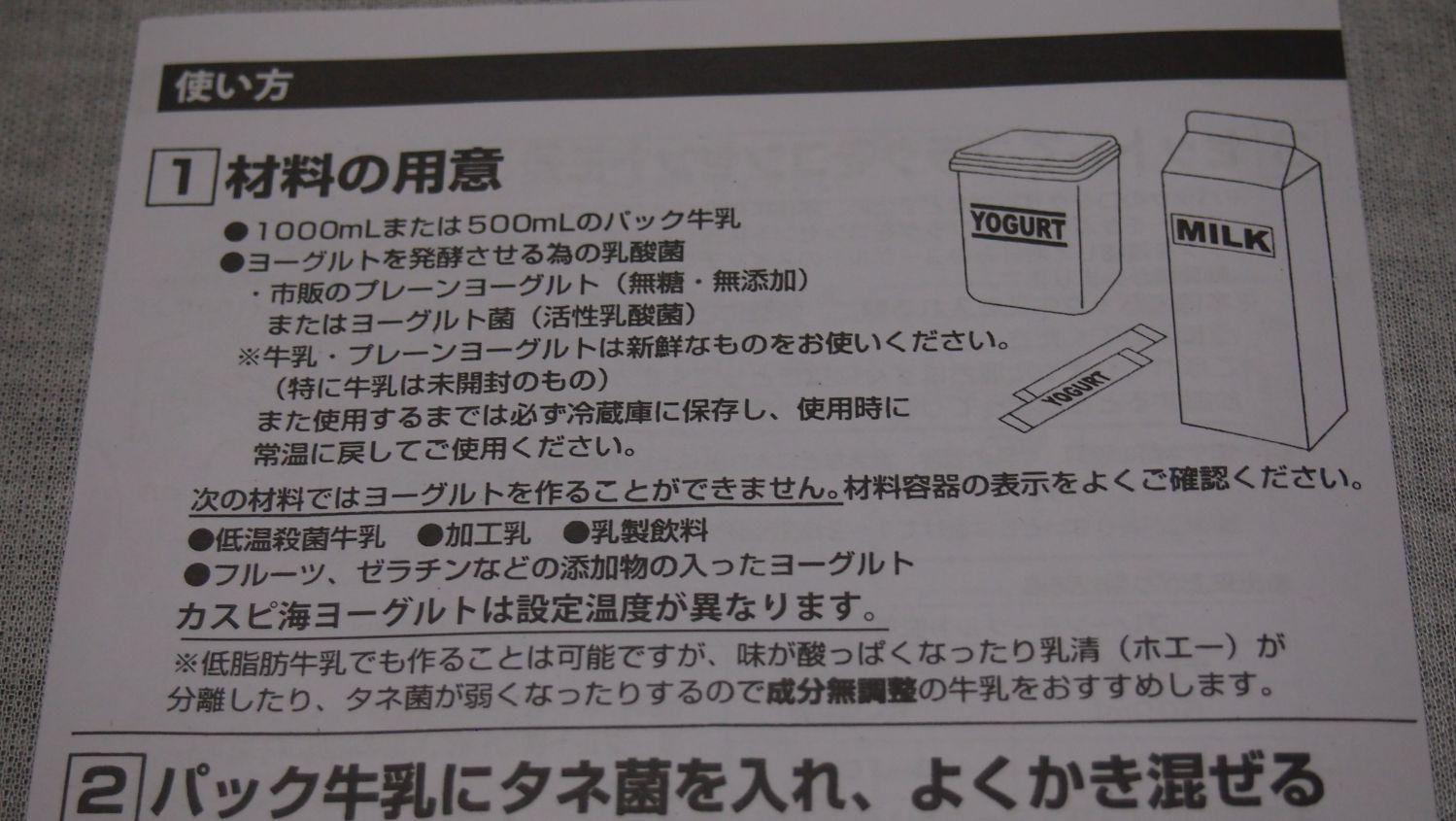 ヒロ・コーポレーション ヨーグルトメーカー HG-Y260の説明書の一部 ヨーグルトの作り方