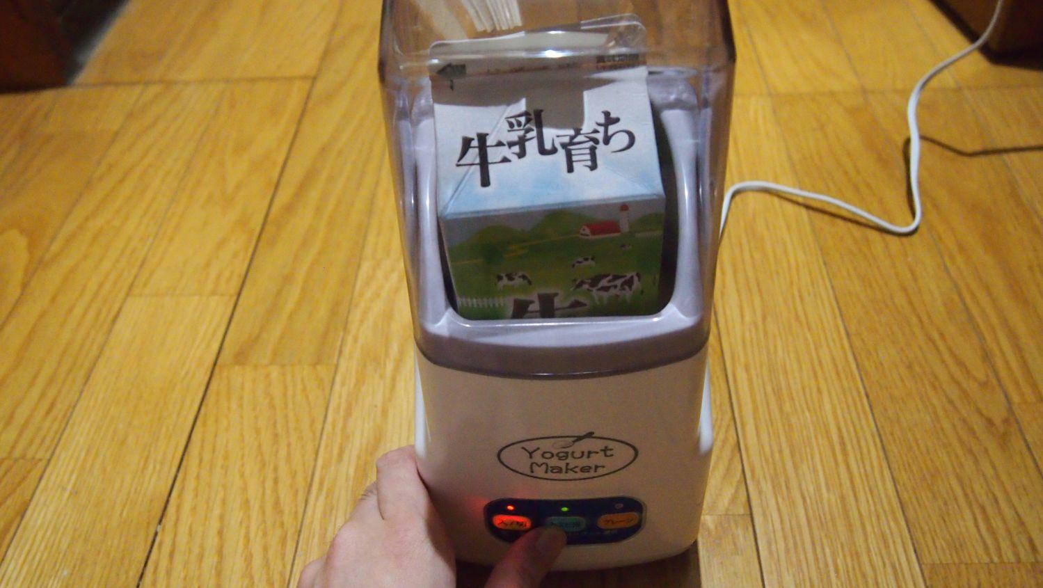ヒロ・コーポレーション ヨーグルトメーカー HG-Y260のスイッチ