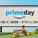 2017 Amazon プライムデー 注目の商品をまとめてみました(跡地)