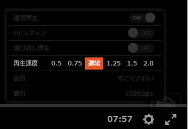 dアニメ 再生速度