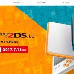 【5回のモデルチェンジ】nintendo 3DSの進化をまとめてみました