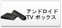 アンドロイドTVBOX