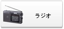 ラジオページ
