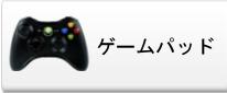 ゲームパッド