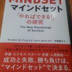 【頭が良くなる本?】マインドセット「やればできるの研究」を読む
