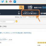 FODプレミアムに無料入会するための手順 【Amazon Payって何?】
