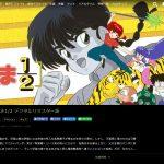 デジタルリマスター版「らんま1/2」をフル配信している動画配信サイトを調べてみました
