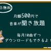 月額の維持費を安くしたい人の音楽配信なら300円コースもある「うたパス」が便利