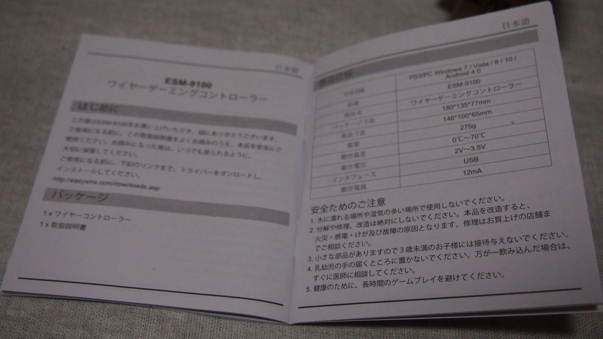 説明書は日本語