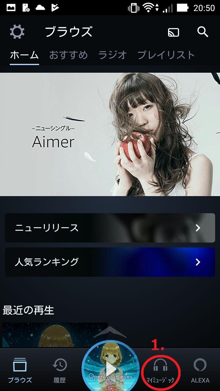 amazon music オフライン