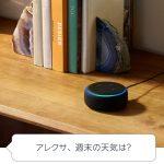 Amazon Echoシリーズ コマンド集(よく使うシリーズ)