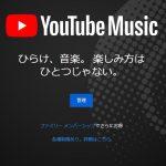 YouTube Music Premiumに入会してラインナップを調査してみました。