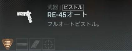 RE-45