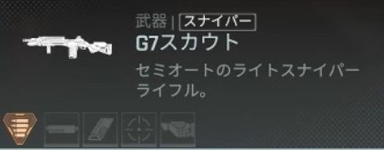 G7スカウト
