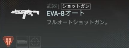 EVA-8オート