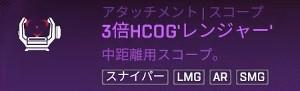 3倍 HCOG 'レンジャー' (SR, LMG,AR,SMG)