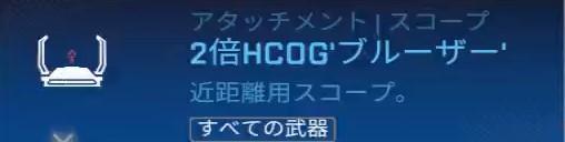 2倍 HCOG 'ブルーザー' (すべての武器)