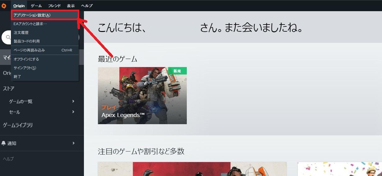 「Origin」から「アプリケーション」設定を選択