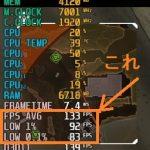 MSI Afterburnerで平均/1%LOW/0.1%LOWフレームレート(FPS)を表示させるやり方