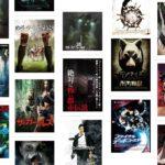 【熱い夏にブルッと来るホラー】Amazonプライムビデオのホラー映画 121作品をリスト化(2019年版)