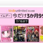【本好きの方は是非どうぞ】7月16日までKindle Unlimitedが3カ月99円!