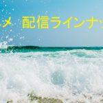 2019年夏期アニメ動画配信サイト一覧表【全36作品】