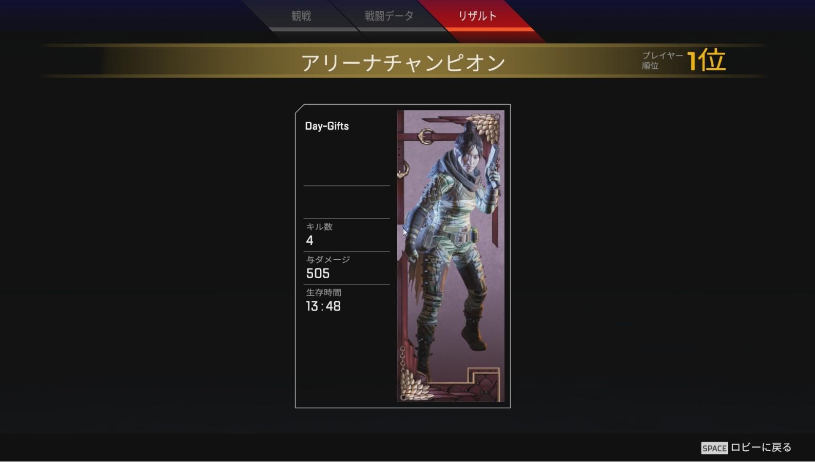 Apex Legends ソロ コツ