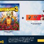 PC版 ボーダーランズ3を安く買うならハンブルストアかと思った話