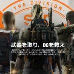 PC版 Division2が大幅セール。通常版は2300円以下に