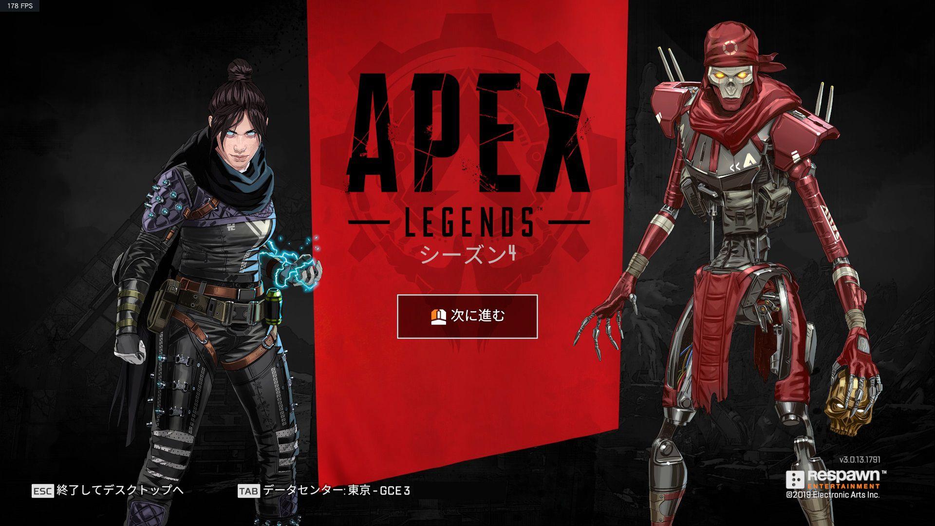 シーズン ノート パッチ apex 5