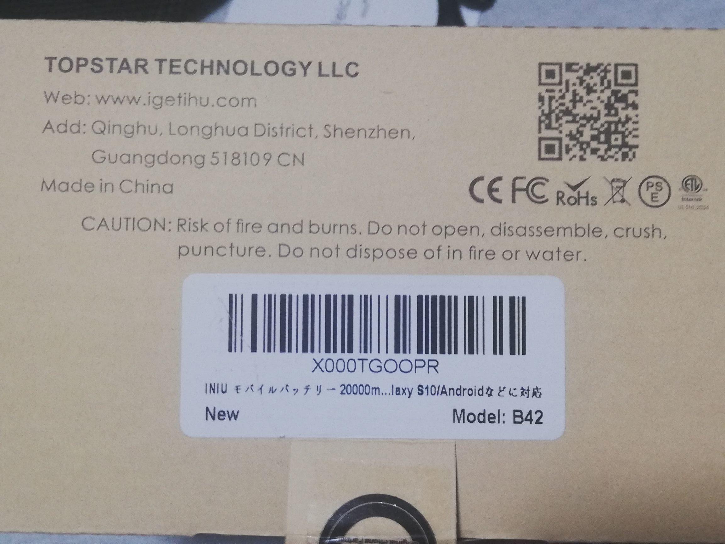 INIUのモバイルバッテリー(20000mAh) 外箱