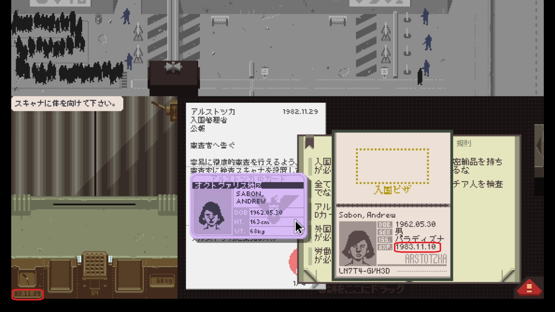 papers,please